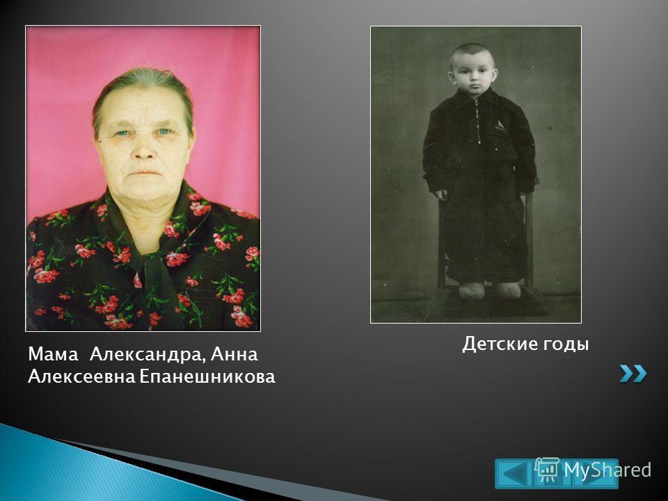 Детские годы Мама Александра, Анна Алексеевна Епанешникова