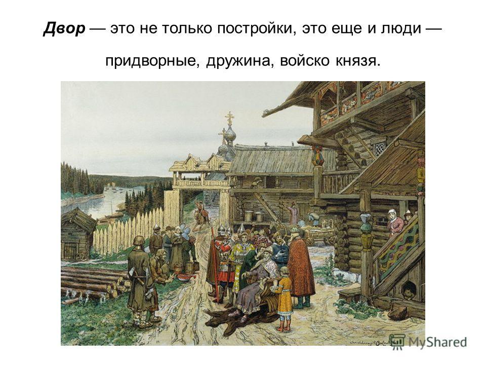 Двор это не только постройки, это еще и люди придворные, дружина, войско князя.