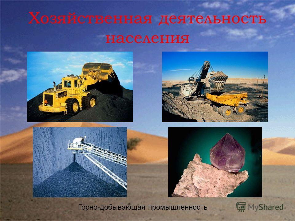 Хозяйственная деятельность населения Горно-добывающая промышленность