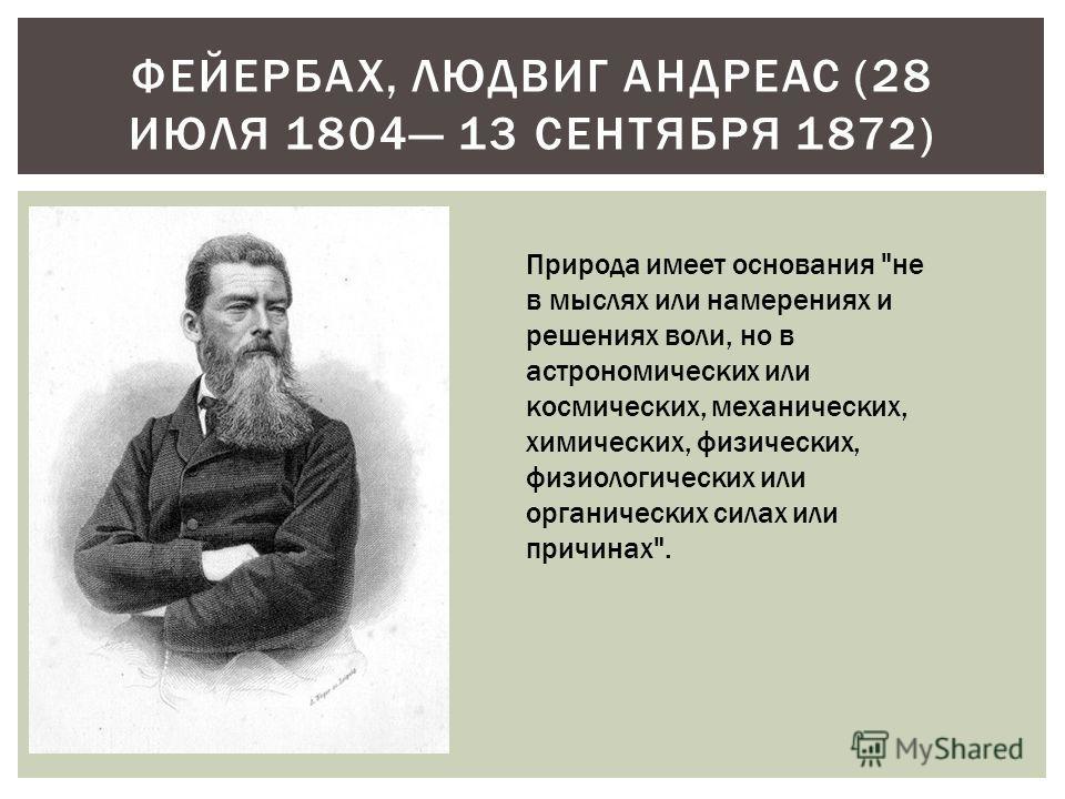 ФЕЙЕРБАХ, ЛЮДВИГ АНДРЕАС (28 ИЮЛЯ 1804 13 СЕНТЯБРЯ 1872) Природа имеет основания