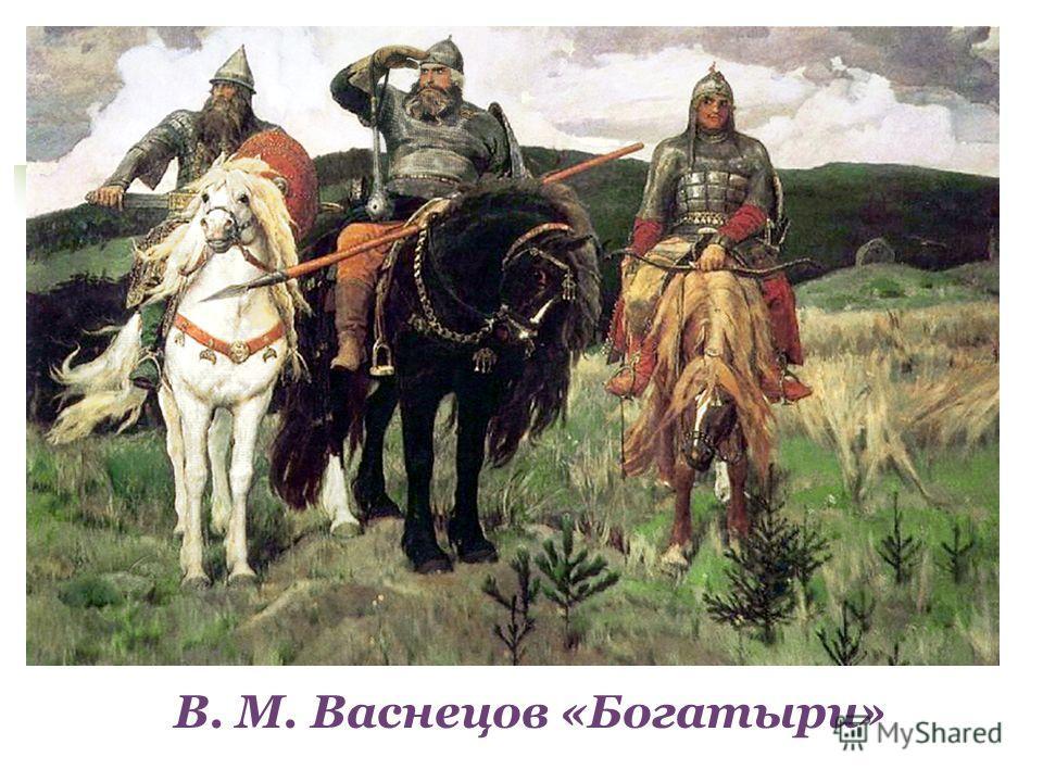 И.И.Шишкин В. М. Васнецов «Богатыри»