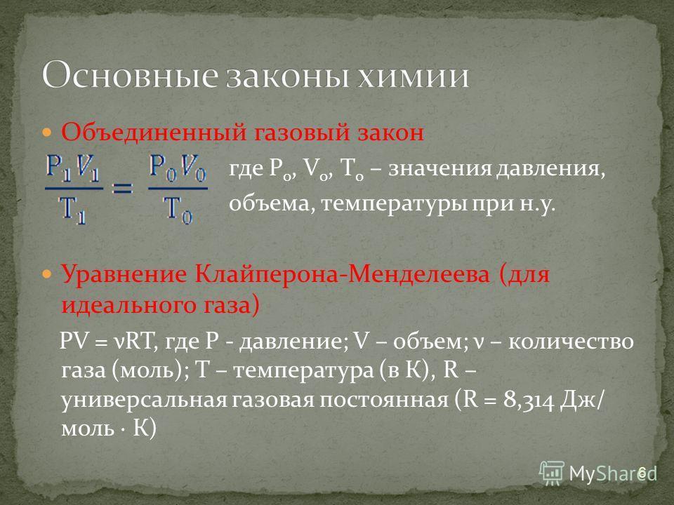 Объединенный газовый закон где Р 0, V 0, Т 0 – значения давления, объема, температуры при н.у. Уравнение Клайперона-Менделеева (для идеального газа) РV = νRТ, где Р - давление; V – объем; ν – количество газа (моль); Т – температура (в К), R – универс