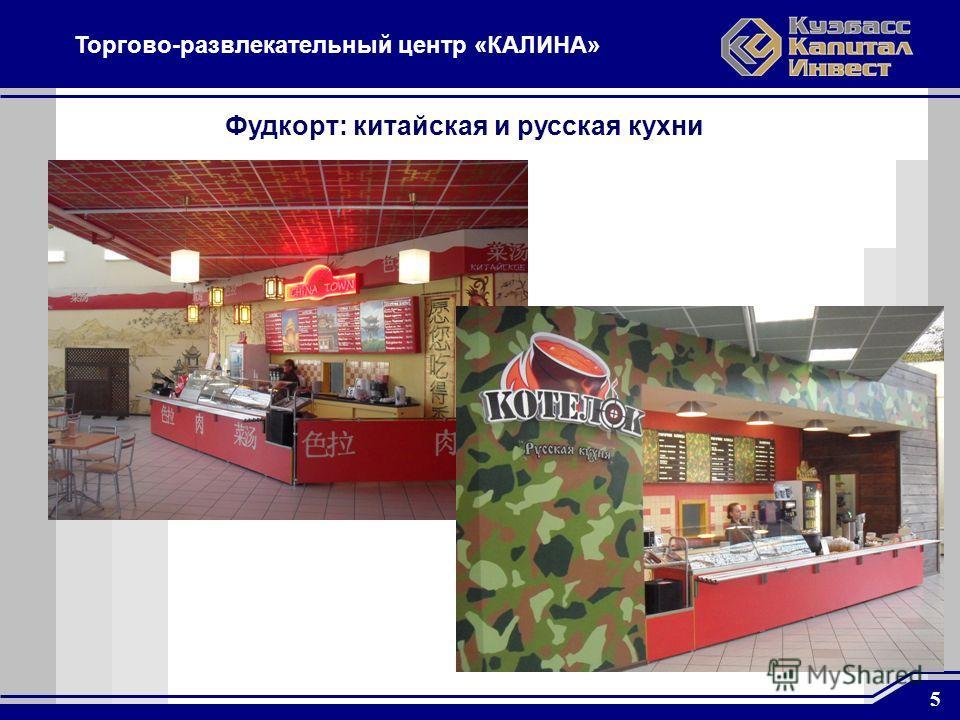 5 Торгово-развлекательный центр «КАЛИНА» Фудкорт: китайская и русская кухни