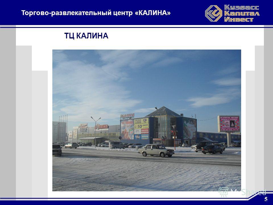 5 Торгово-развлекательный центр «КАЛИНА» ТЦ КАЛИНА