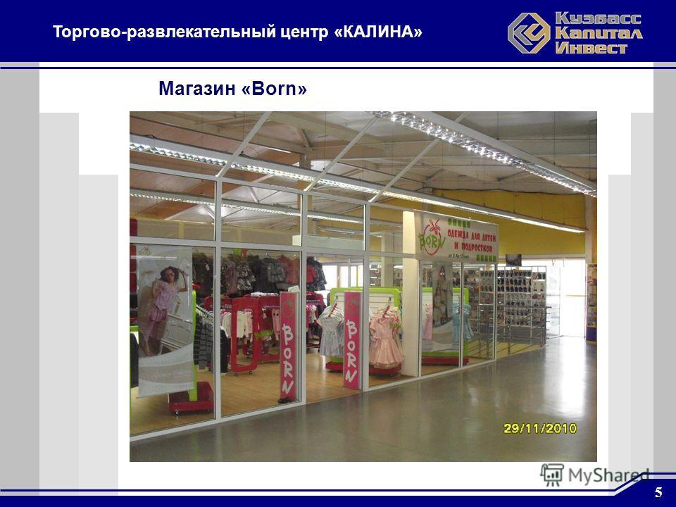 5 Торгово-развлекательный центр «КАЛИНА» Магазин «Born»