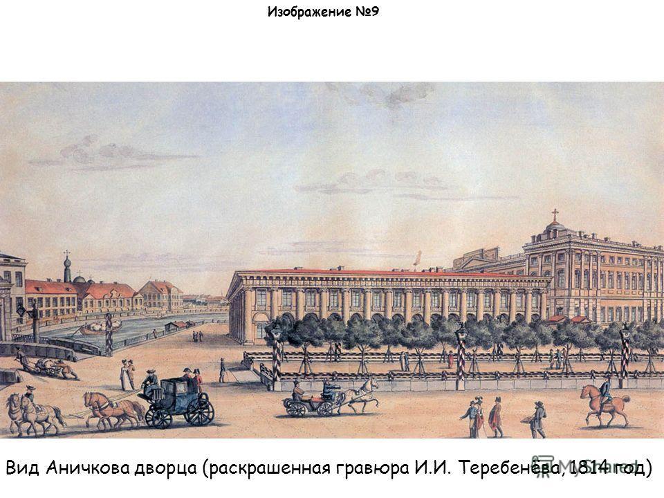 Изображение 9 Вид Аничкова дворца (раскрашенная гравюра И.И. Теребенёва, 1814 год)