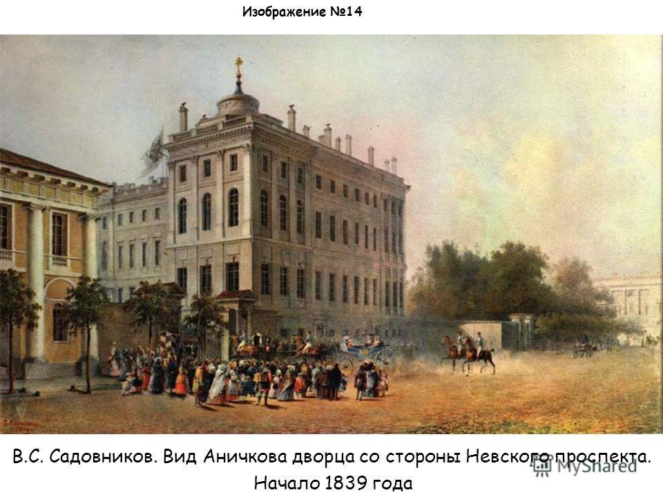 Изображение 14 В.С. Садовников. Вид Аничкова дворца со стороны Невского проспекта. Начало 1839 года