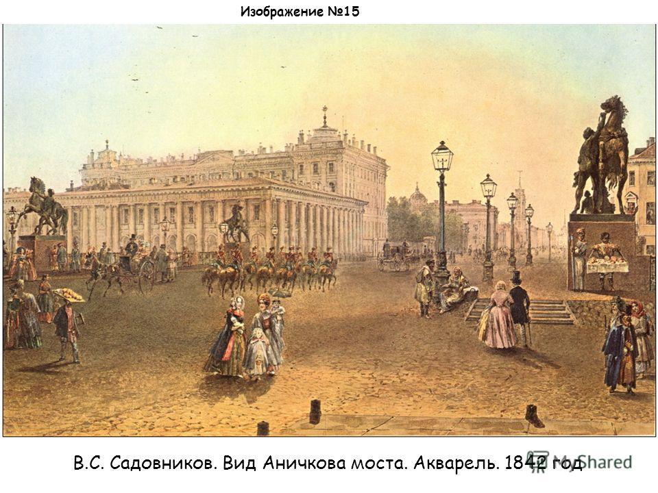 Изображение 15 В.С. Садовников. Вид Аничкова моста. Акварель. 1842 год
