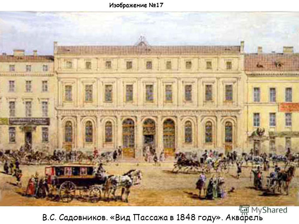Изображение 17 В.С. Садовников. «Вид Пассажа в 1848 году». Акварель