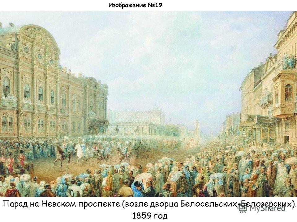Изображение 19 Парад на Невском проспекте (возле дворца Белосельских-Белозерских). 1859 год