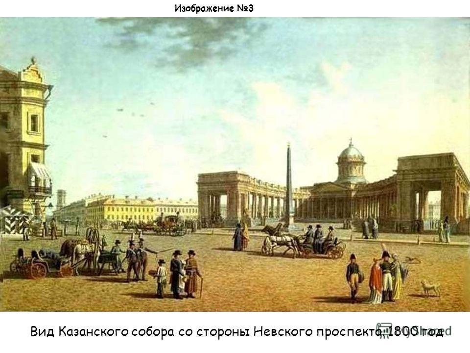 Изображение 3 Вид Казанского собора со стороны Невского проспекта. 1800 год