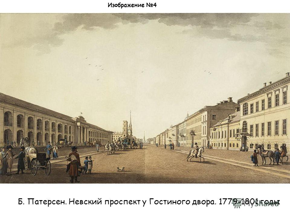 Изображение 4 Б. Патерсен. Нeвский проспeкт у Гостиного двора. 1779-1801 годы