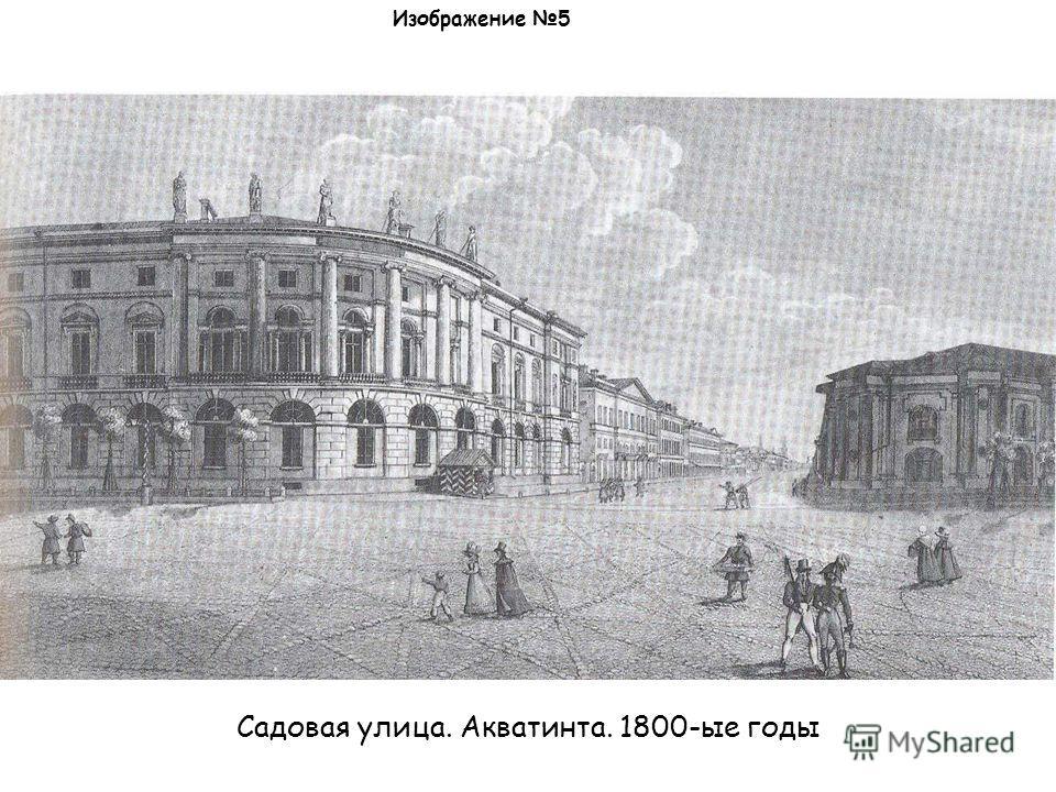 Изображение 5 Садовая улица. Акватинта. 1800-ые годы