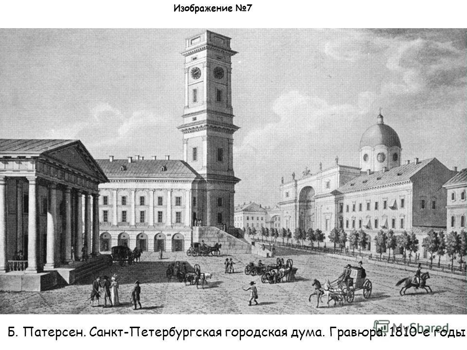 Изображение 7 Б. Патерсен. Санкт-Петербургская городская дума. Гравюра. 1810-е годы