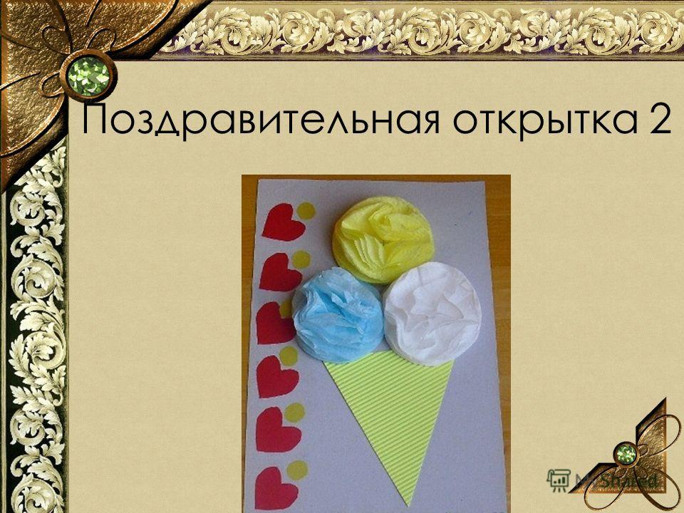 Поздравительная открытка 2