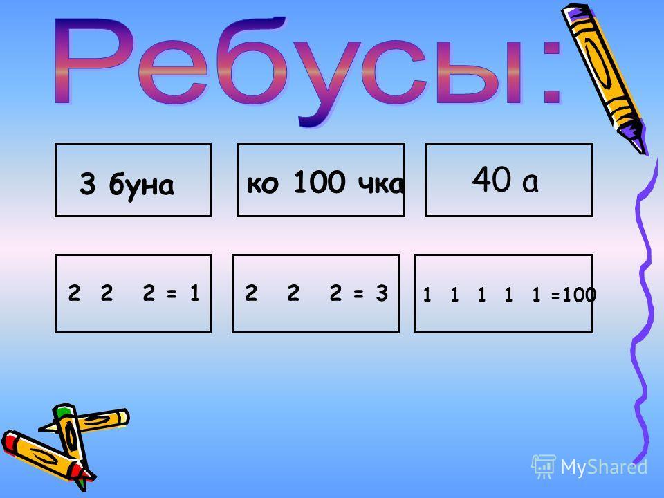 3 буна ко 100 чка 40 а 2 2 2 = 12 2 2 = 3 1 1 1 1 1 =100