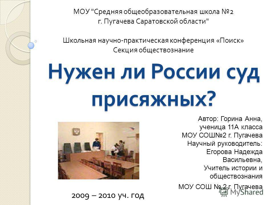 Нужен ли России суд присяжных ? МОУ