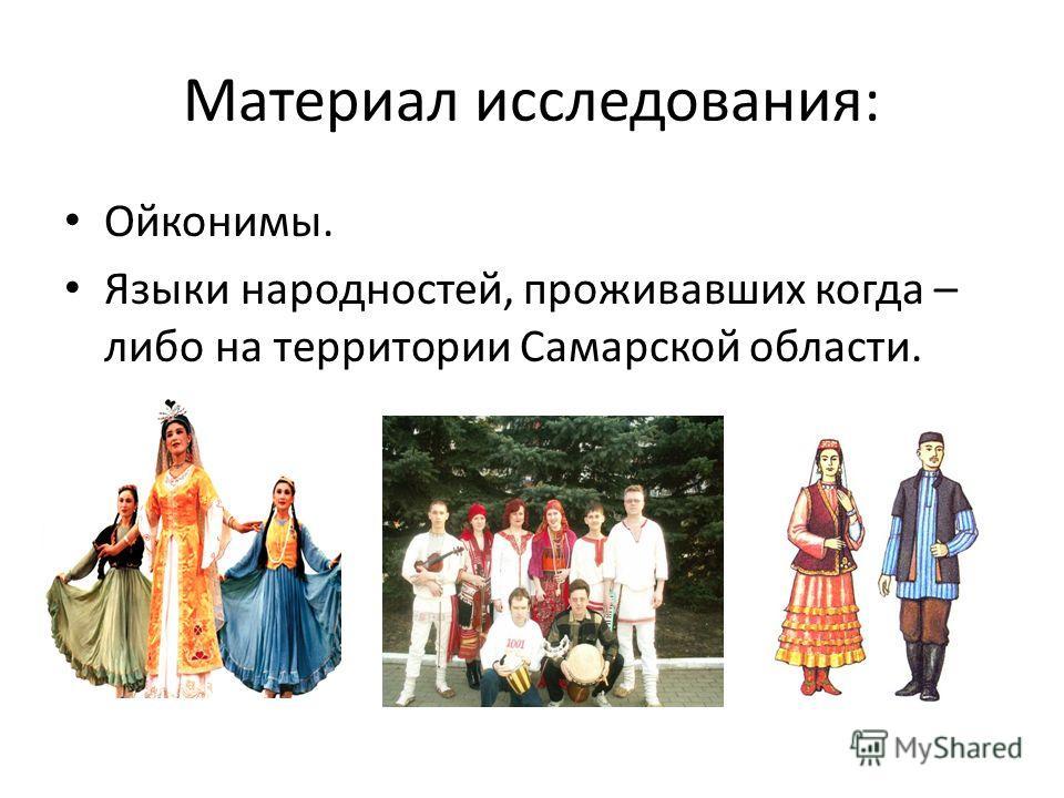 Материал исследования: Ойконимы. Языки народностей, проживавших когда – либо на территории Самарской области.