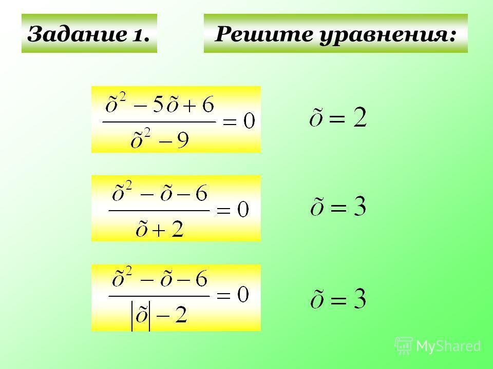 Задание 1.Решите уравнения: