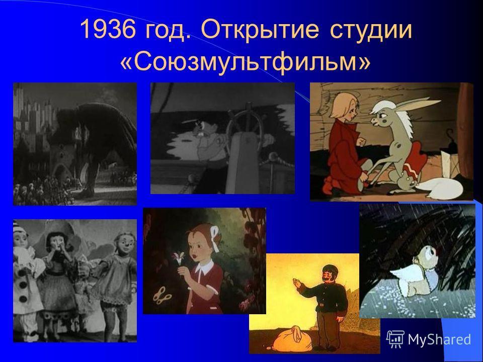 1936 год. Открытие студии «Союзмультфильм»