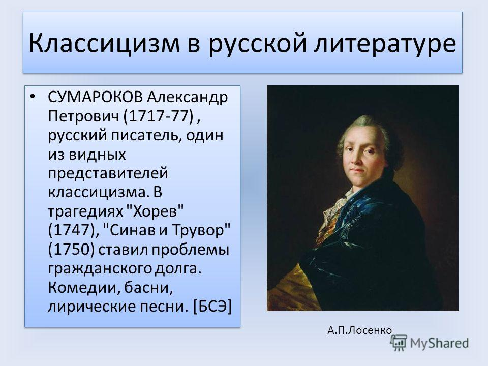 Классицизм в русской литературе СУМАРОКОВ Александр Петрович (1717-77), русский писатель, один из видных представителей классицизма. В трагедиях