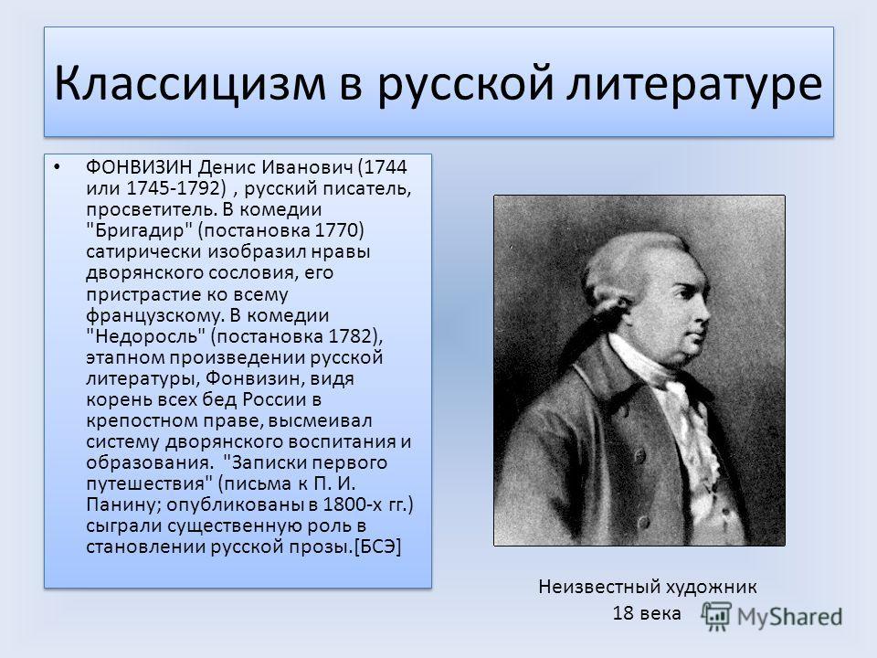 Классицизм в русской литературе ФОНВИЗИН Денис Иванович (1744 или 1745-1792), русский писатель, просветитель. В комедии