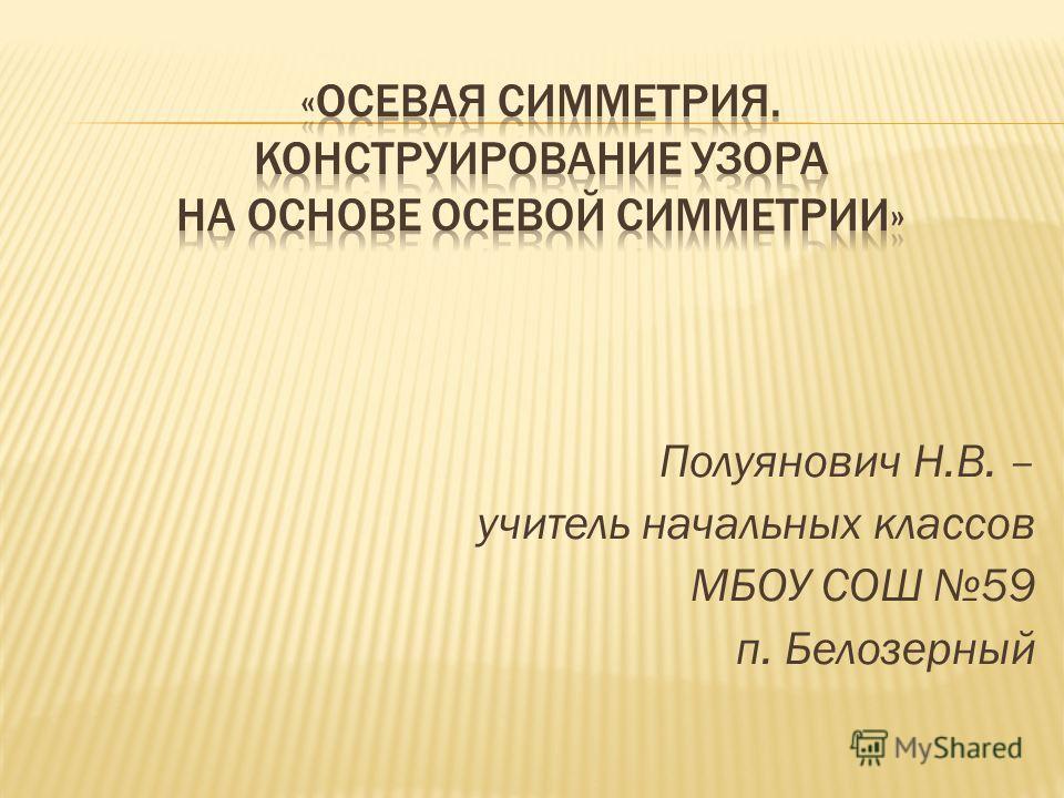 Полуянович Н.В. – учитель начальных классов МБОУ СОШ 59 п. Белозерный