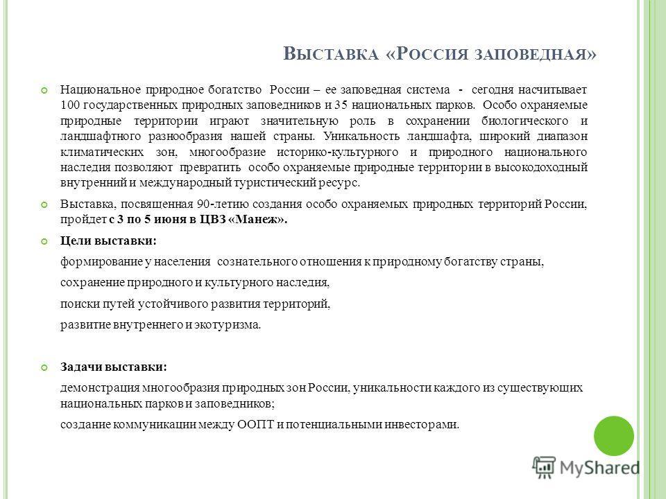 В ЫСТАВКА «Р ОССИЯ ЗАПОВЕДНАЯ » Национальное природное богатство России – ее заповедная система - сегодня насчитывает 100 государственных природных заповедников и 35 национальных парков. Особо охраняемые природные территории играют значительную роль