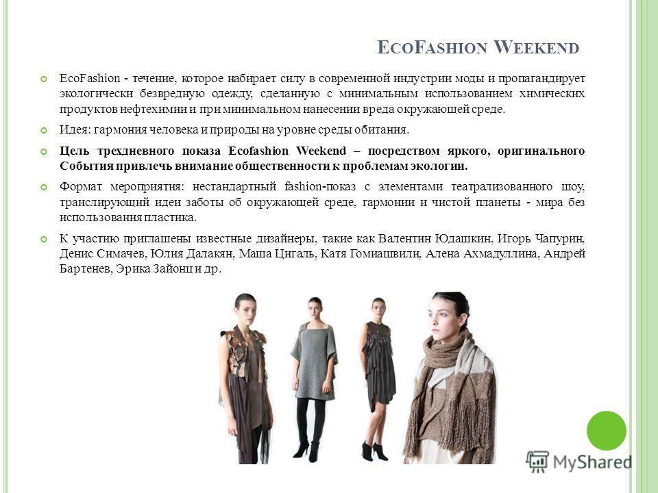 EcoFashion - течение, которое набирает силу в современной индустрии моды и пропагандирует экологически безвредную одежду, сделанную с минимальным использованием химических продуктов нефтехимии и при минимальном нанесении вреда окружающей среде. Идея: