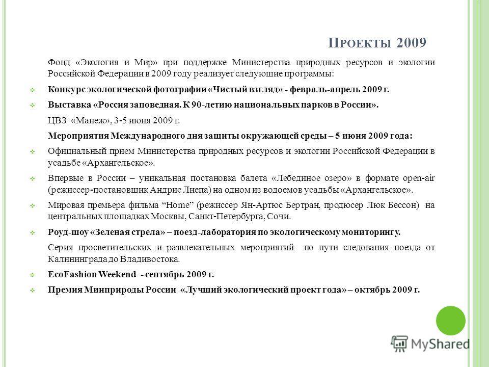 Фонд «Экология и Мир» при поддержке Министерства природных ресурсов и экологии Российской Федерации в 2009 году реализует следующие программы: Конкурс экологической фотографии «Чистый взгляд» - февраль-апрель 2009 г. Выставка «Россия заповедная. К 90