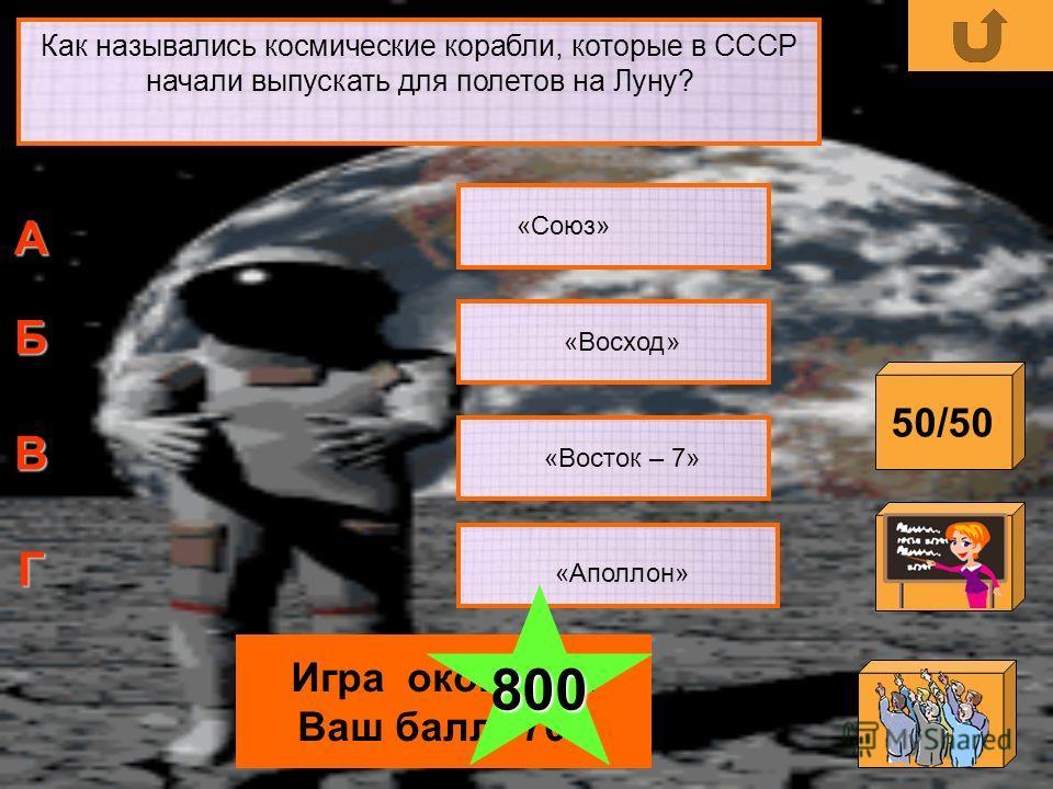 В каком году совершила свой первый полет первая женщина космонавт В.Терешкова В 1961 В 1962 В 1964 В 1963 А Б В Г 50/50 Игра окончена Ваш балл: 600 Игра окончена Ваш балл: 600 Игра окончена Ваш балл: 600 700