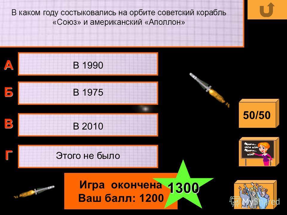 Чувашию называют Родиной трех космонавтов. Один из них – это А.Николаев. Назовите двух других космонавтов Н.Бударин, А.Леонов А.Леонов, Г.Нелюбов Г.Титов, А.Леонов Н.Бударин, М.Манаров А Б В Г 50/50 Игра окончена Ваш балл: 1100 Игра окончена Ваш балл