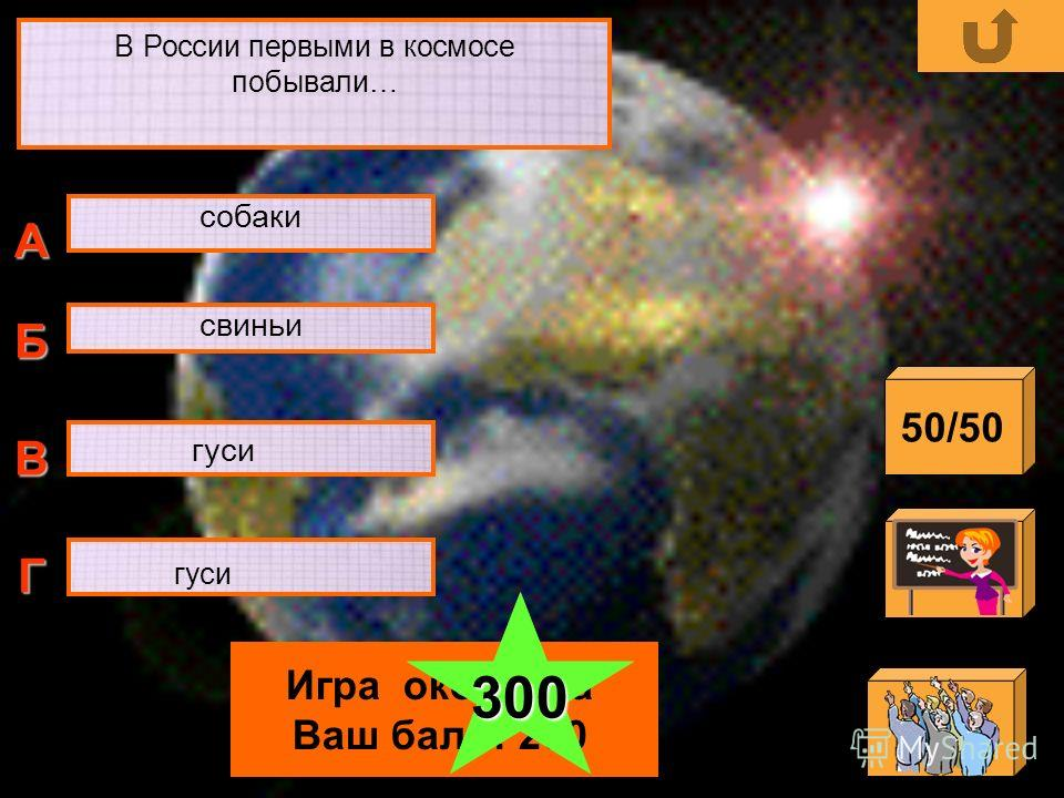 В каком году состоялся первый полет человека в космос? В 1812 В 1980 В 1962 В 1961 А Б В Г 50/50 Игра окончена Ваш балл: 100 Игра окончена Ваш балл: 100 Игра окончена Ваш балл: 100 200