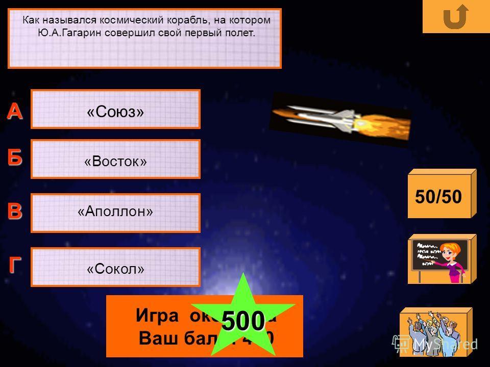 Первую собаку, побывавшую в космосе, звали… Жучка Стрелка Белка Кудрявка А Б В Г 50/50 Игра окончена Ваш балл: 300 Игра окончена Ваш балл: 300 Игра окончена Ваш балл: 300 400