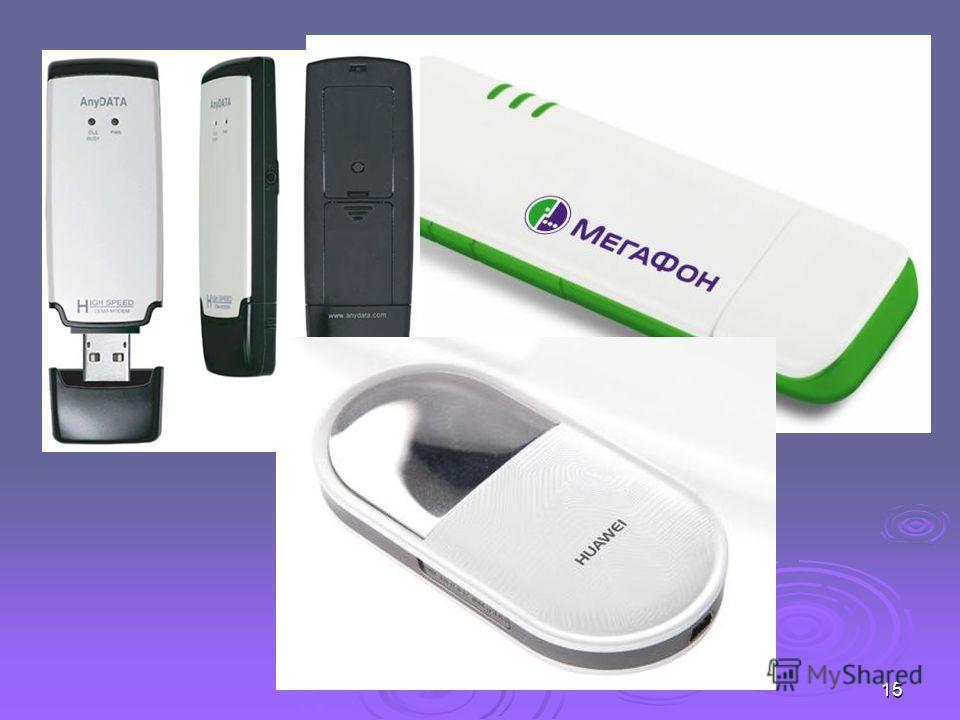 Беспроводной модем Беспроводны́й моде́м (мо́дуль или шлюз) это приёмопередатчик, использующий сети операторов мобильной связи для передачи и приёма информации. Для использования сети сотовой связи в модем обычно вставляется SIM-карта. Беспроводный мо