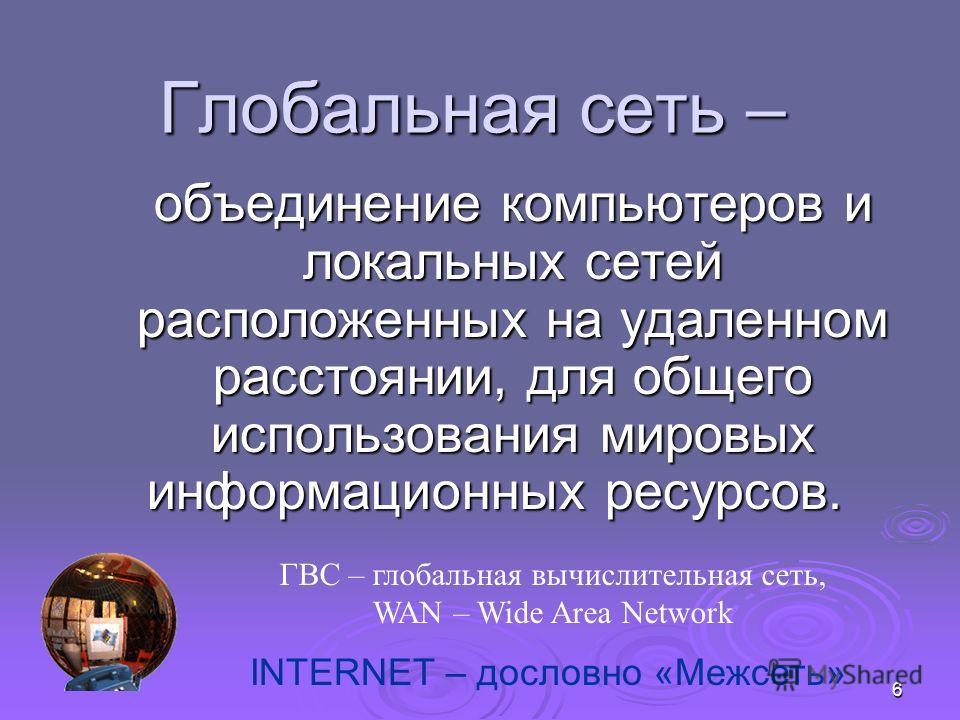 5 Корпоративная сеть – объединение компьютеров и локальных сетей в пределах корпорации. (корпорация – объединение)
