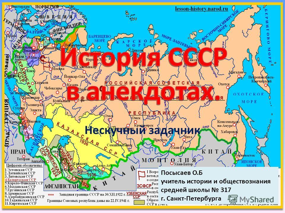 Нескучный задачник Посысаев О.Б учитель истории и обществознания средней школы 317 г. Санкт-Петербурга