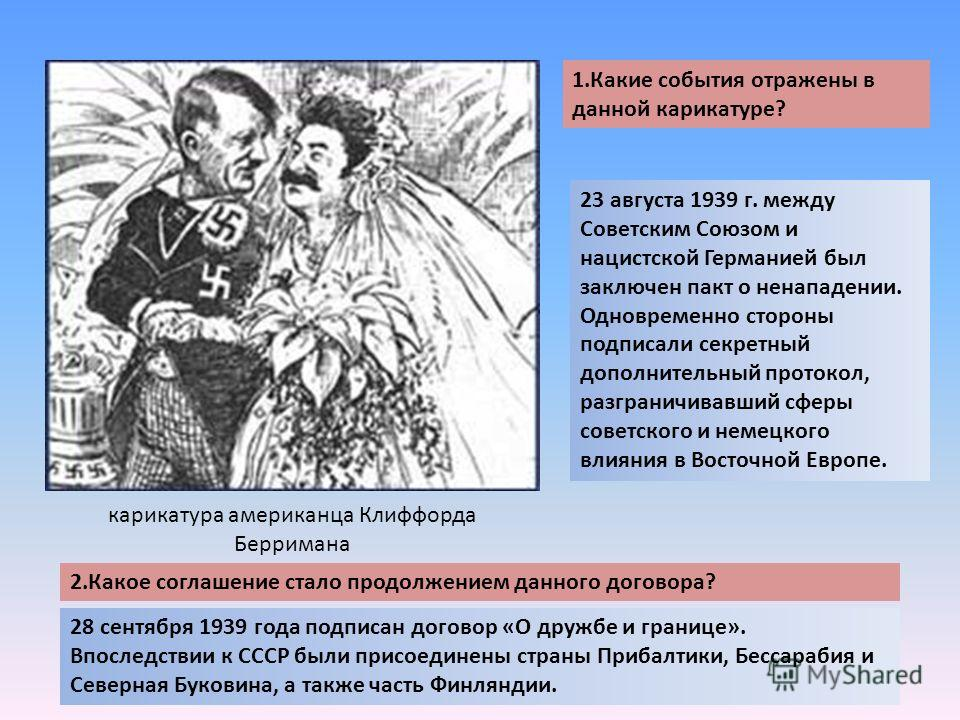 карикатура американца Клиффорда Берримана 23 августа 1939 г. между Советским Союзом и нацистской Германией был заключен пакт о ненападении. Одновременно стороны подписали секретный дополнительный протокол, разграничивавший сферы советского и немецког