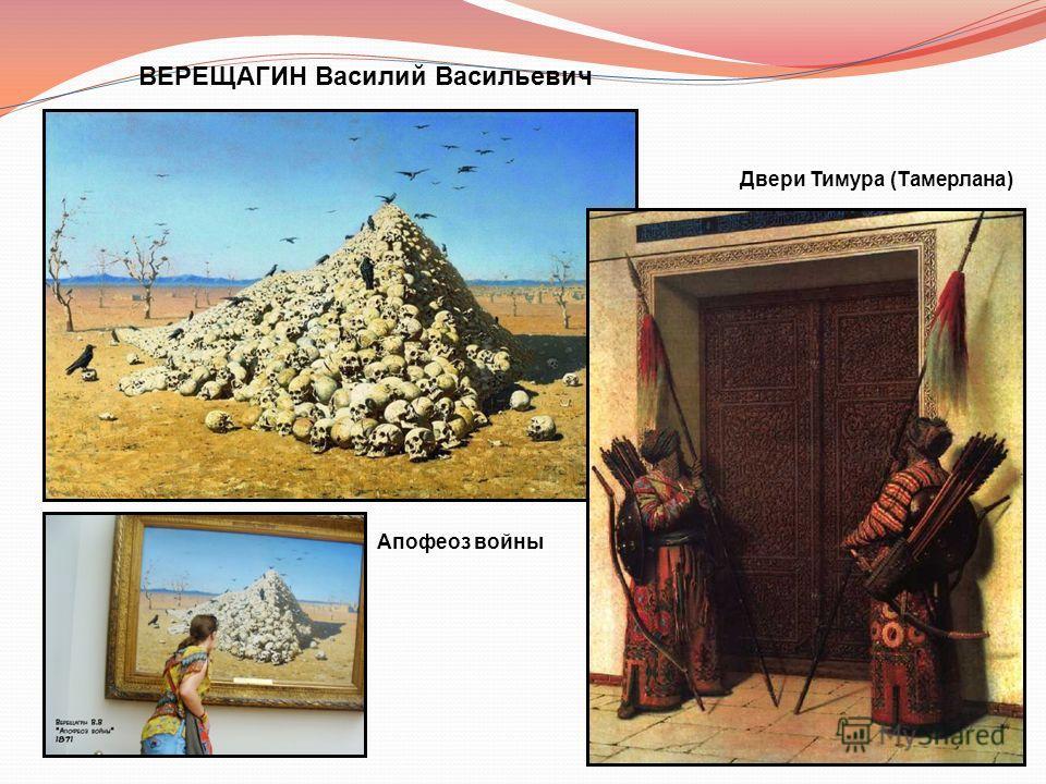 ВЕРЕЩАГИН Василий Васильевич Двери Тимура (Тамерлана) Апофеоз войны