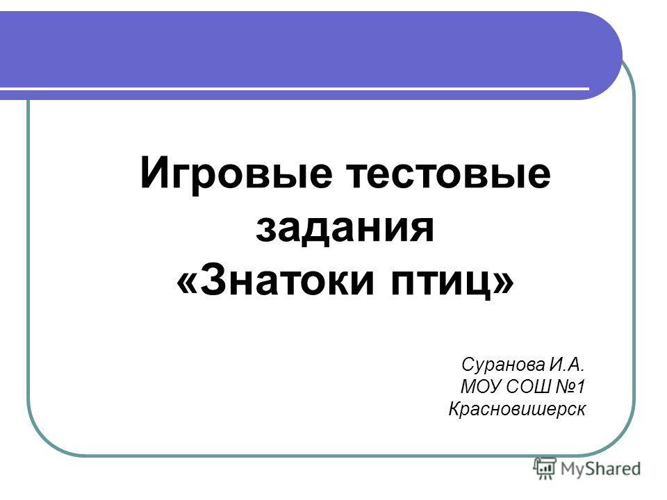 Игровые тестовые задания «Знатоки птиц» Суранова И.А. МОУ СОШ 1 Красновишерск