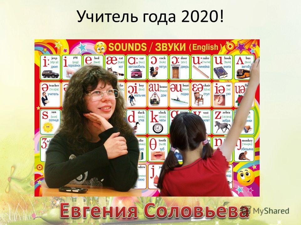 Учитель года 2020!