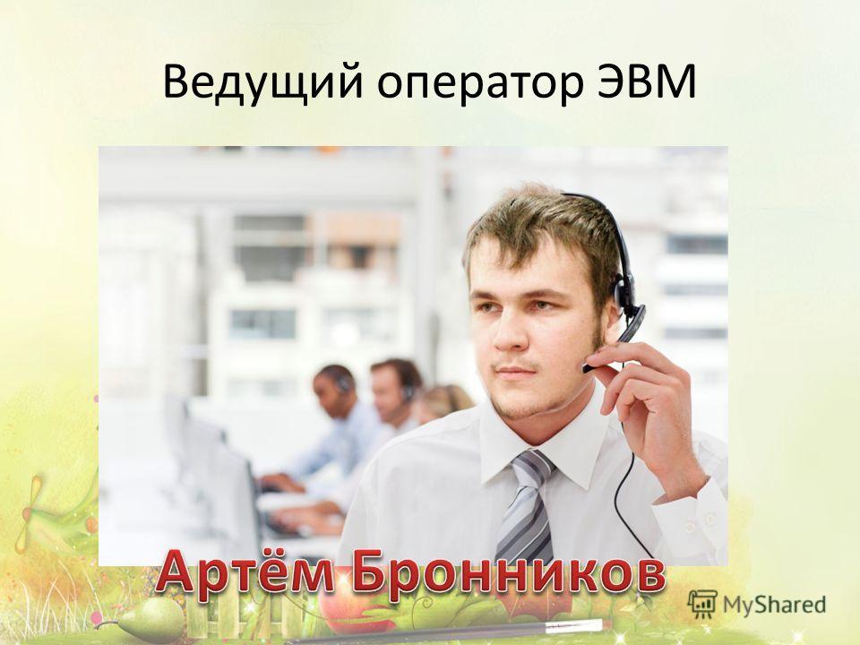 Ведущий оператор ЭВМ