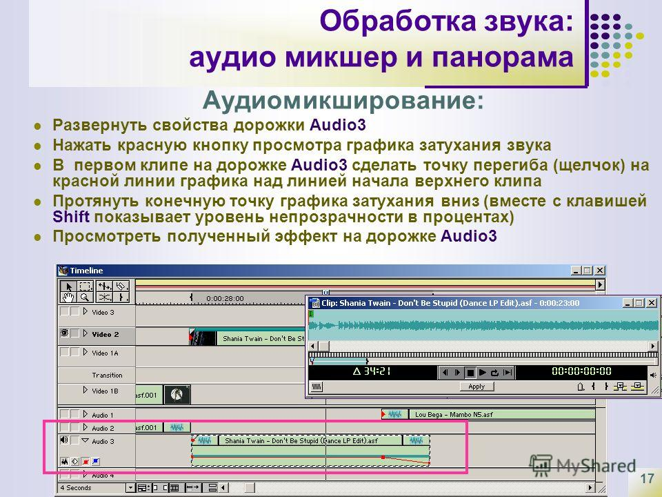 17 Обработка звука: аудио микшер и панорама Аудиомикширование: Развернуть свойства дорожки Audio3 Нажать красную кнопку просмотра графика затухания звука В первом клипе на дорожке Audio3 сделать точку перегиба (щелчок) на красной линии графика над ли