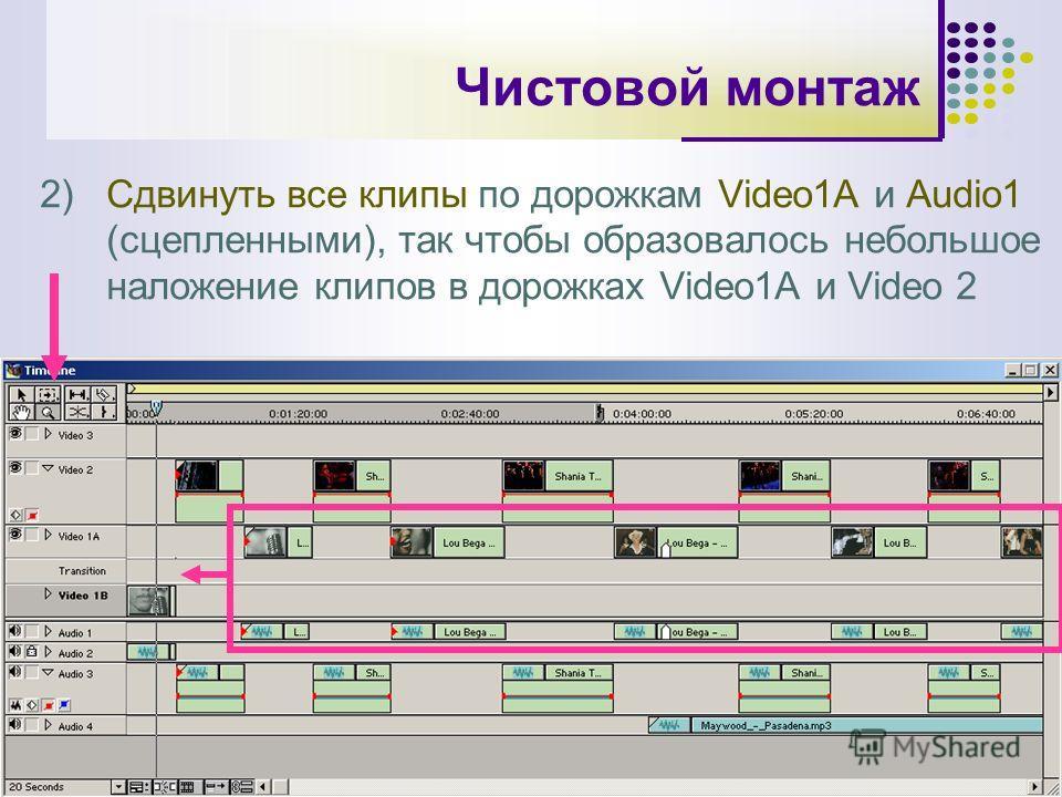 4 Чистовой монтаж 2)Сдвинуть все клипы по дорожкам Video1А и Audio1 (сцепленными), так чтобы образовалось небольшое наложение клипов в дорожках Video1A и Video 2