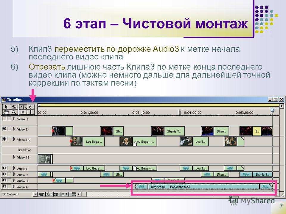7 6 этап – Чистовой монтаж 5)Клип3 переместить по дорожке Audio3 к метке начала последнего видео клипа 6)Отрезать лишнюю часть Клипа3 по метке конца последнего видео клипа (можно немного дальше для дальнейшей точной коррекции по тактам песни)