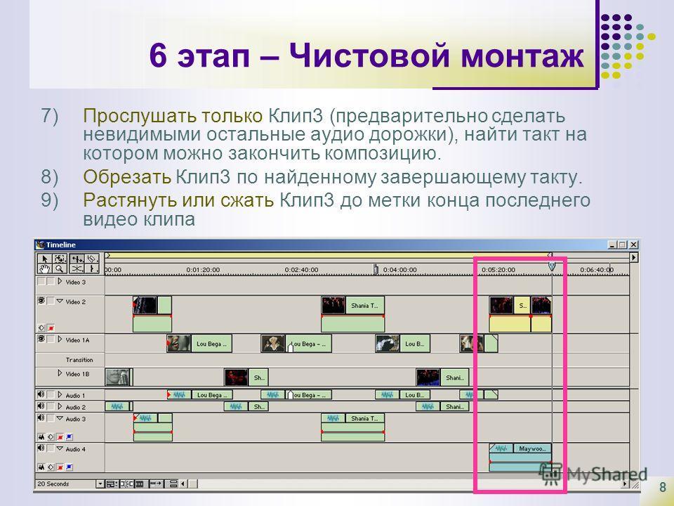 8 6 этап – Чистовой монтаж 7)Прослушать только Клип3 (предварительно сделать невидимыми остальные аудио дорожки), найти такт на котором можно закончить композицию. 8)Обрезать Клип3 по найденному завершающему такту. 9)Растянуть или сжать Клип3 до метк