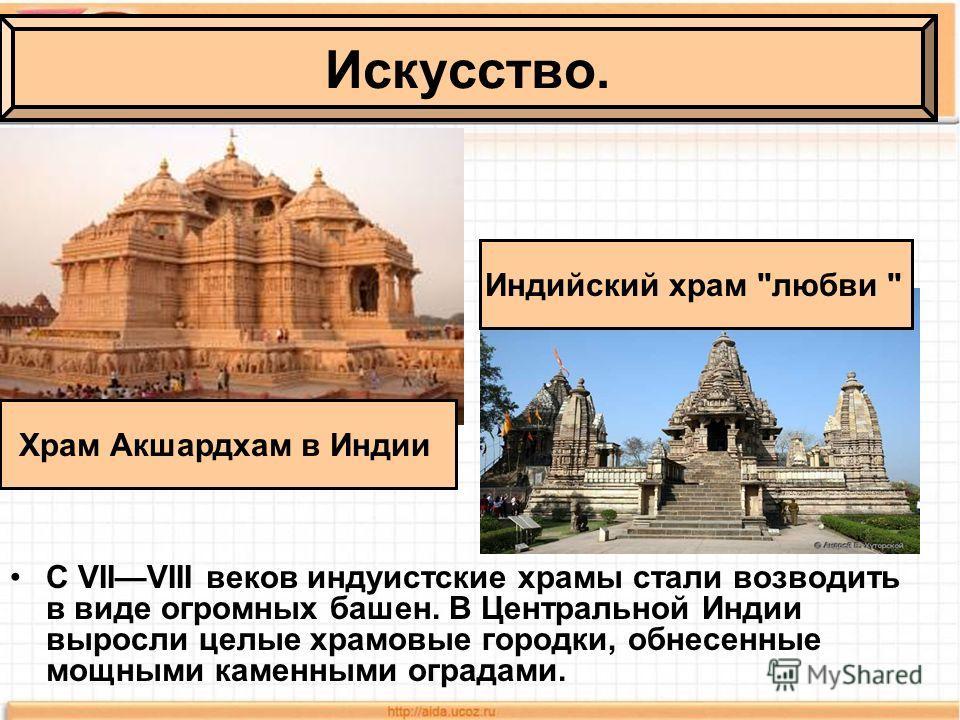 С VIIVIII веков индуистские храмы стали возводить в виде огромных башен. В Центральной Индии выросли целые храмовые городки, обнесенные мощными каменными оградами. Искусство. Индийский храм любви  Храм Акшардхам в Индии