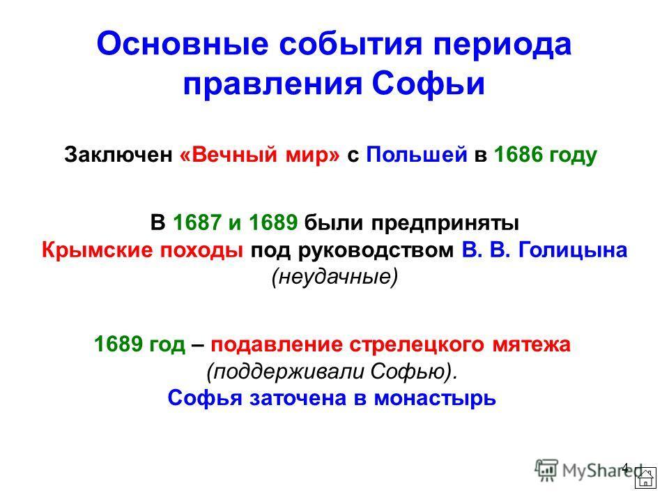 4 Основные события периода правления Софьи Заключен «Вечный мир» с Польшей в 1686 году В 1687 и 1689 были предприняты Крымские походы под руководством В. В. Голицына (неудачные) 1689 год – подавление стрелецкого мятежа (поддерживали Софью). Софья зат