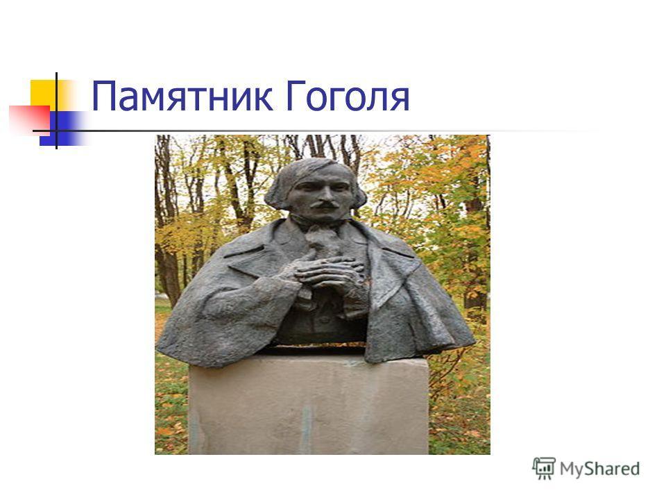 Памятник Гоголя