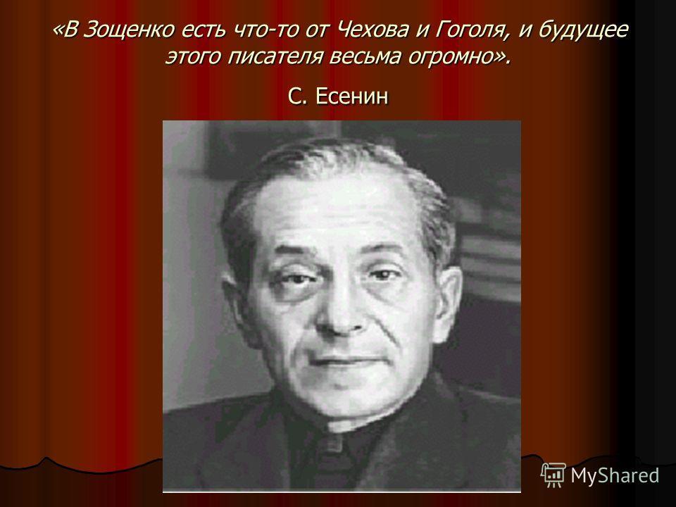 «В Зощенко есть что-то от Чехова и Гоголя, и будущее этого писателя весьма огромно». С. Есенин